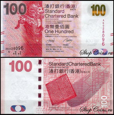 Гонконг 100 долларов 2010 (UNC Pick 299a) Standard Chartered Bank