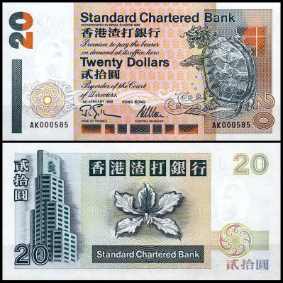 Гонконг 20 долларов 1995 (UNC Pick 285b) Standard Chartered Bank