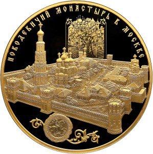 Золотые юбилейные монеты россии номер 182