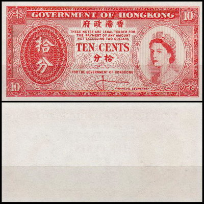 Гонконг 10 центов 1961-1965 (UNC Pick 327) Goverment of Hong Kong