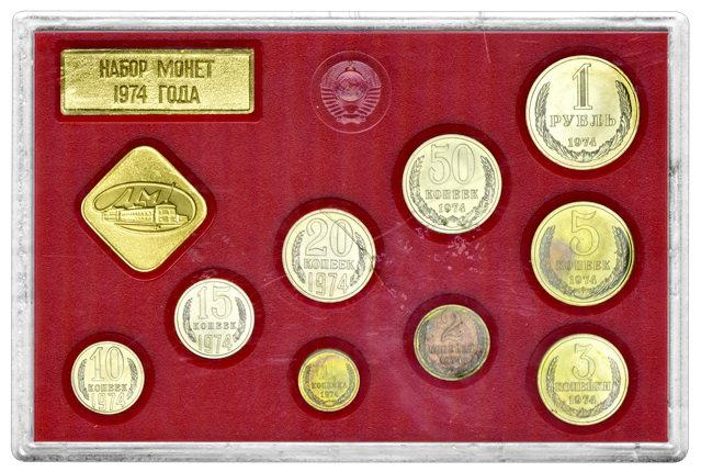 Набор монет 1974 года 1 рубль ссср 1961 года цена