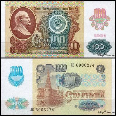 Банкноты россии купить в интернет магазине цены на продукты 1995 года