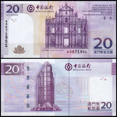 Макао 20 патак 2008 (UNC Pick 109) Banco da China