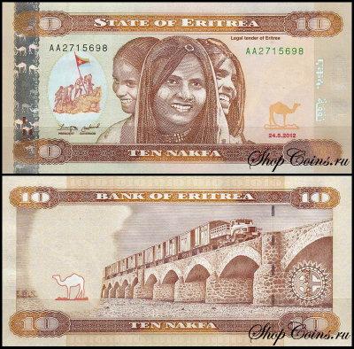 Банкноты эритреи bl 6660 фонарь
