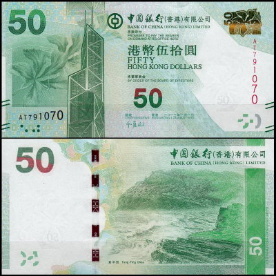 Гонконг 50 долларов 2013 (UNC Pick 342b) Bank of China