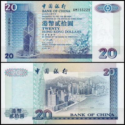 Гонконг 20 долларов 1994 (UNC Pick 329a) Bank of China