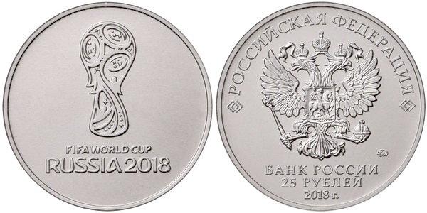 25 рублей чемпионат мира по футболу 2018 в россии 2 й выпуск