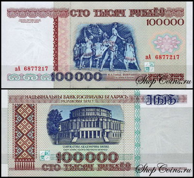 Каталог банкноты белоруссии 12 талеров в зеленограде