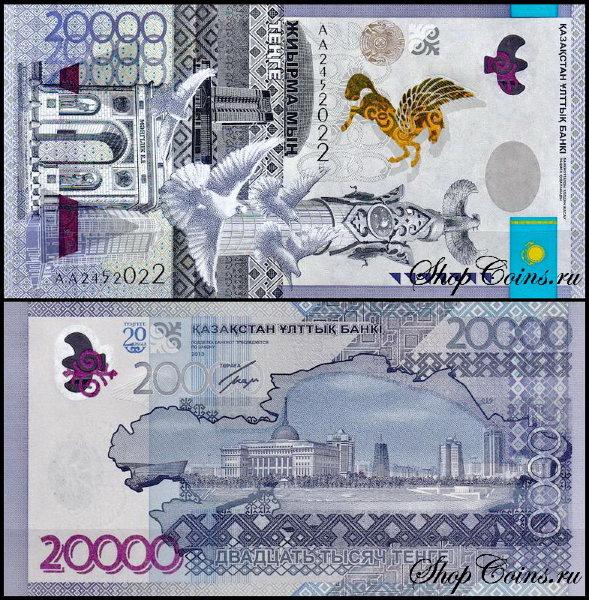 Национальный банк запустил в обращение новую купюру номиналом в 1000 тенге