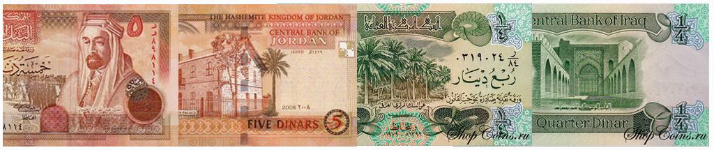 Банкноты Иордании и Ирака