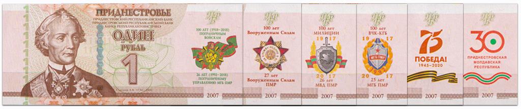 Памятные монеты Преднестровья - 1 рубль