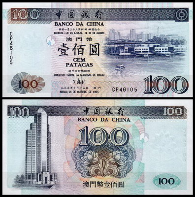 Макао 100 патак 1995 (AUNC Pick 93) Banco da China