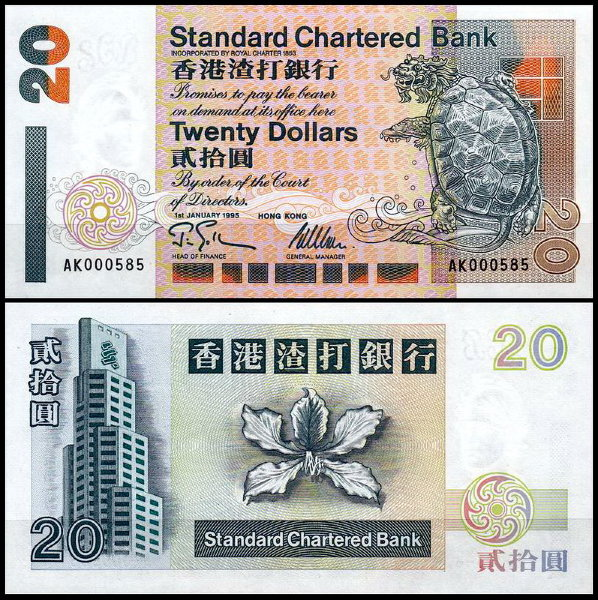 Гонконг 20 долларов 1994-1997 (UNC Pick 285b) Standard Chartered Bank