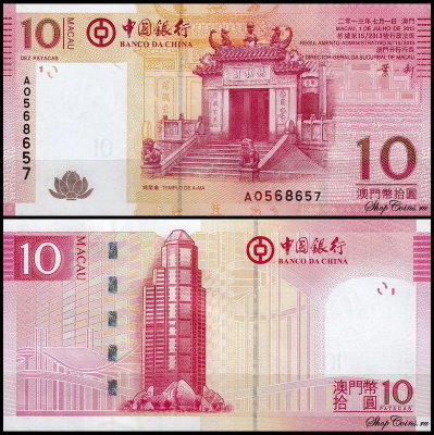 Макао 10 патак 2013 (UNC Pick 108b) Banco da China