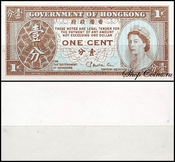 Гонконг 1 цент 1971-1981 (UNC Pick 325b) Goverment of Hong Kong. Подпись 2