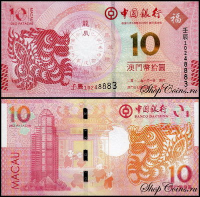 Макао 10 патак 2012 (UNC Pick 114) Banco da China