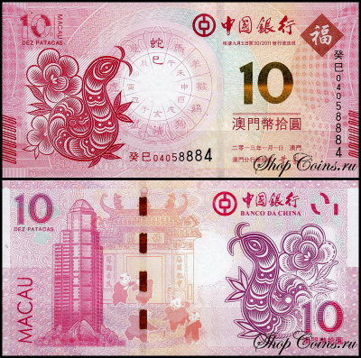 Макао 10 патак 2013 (UNC Pick 115) Banco da China
